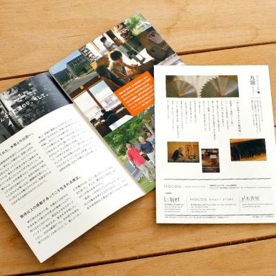 木製デザイン雑貨ブランドHacoaの小冊子「HACOACT」