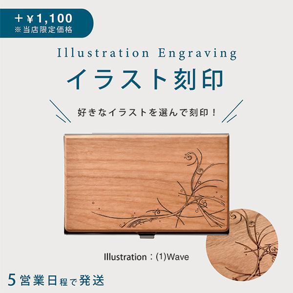 「Card Case Gentle」おしゃれで美しい木製名刺入れ・カードケース/メンズ・レディース兼用/北欧風デザイン