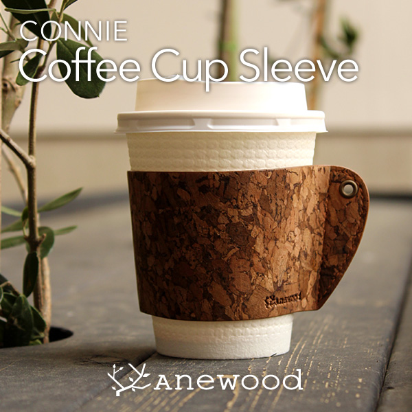 「CONNIE Coffee Cup Sleeve 」日々のコーヒータイムが少し贅沢な時間になる、コルクのカップスリーブ