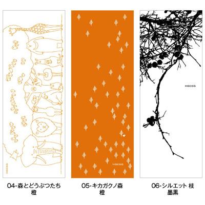 【ネット限定】「手染めてぬぐい」木をモチーフにしたかわいい日本製手拭い・布巾