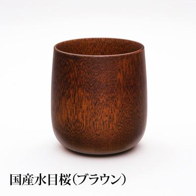 ■【セット】「YUKI(国産水目桜)ナチュラル+ブラウンセット」日本の伝統が生み出す現代的な美しいコップ・グラス/MOHEIMブランド