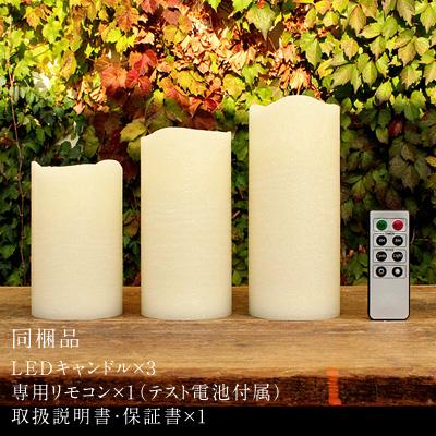 【生産終了】本物の蝋のおしゃれなLEDキャンドル・フレームレスキャンドルライト3個セット、クリスマスやハロウィンのプレゼントギフトに最適