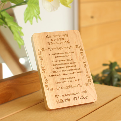 【刻印代込】「結婚誓約書 A4サイズ」色あせることのない誓いの言葉を木製のボードに刻む結婚証明書