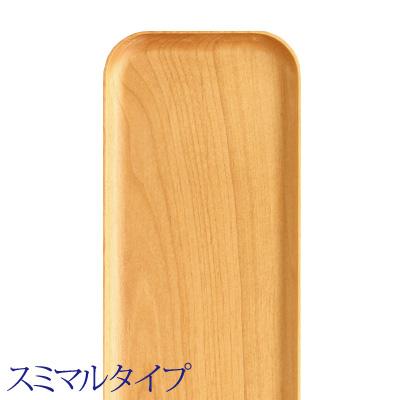【生産終了】「LongTray スミマルタイプ」優雅に使える木製無垢のロングトレー/北欧風デザイン