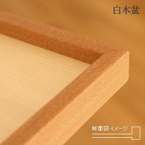 「白木盆(尺三長手サイズ)」器を選ばずいつでも使える木製のお盆・トレー