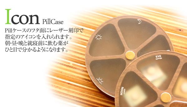 「PillCase」回転する蓋で薬が取り出し易いおしゃれで便利な木製ピルケース・薬入れ/北欧風デザイン/Hacoaブランド