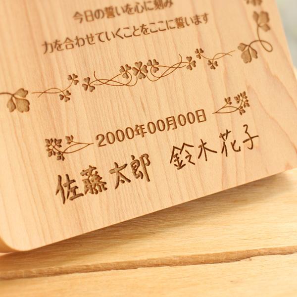 【刻印代込】「結婚誓約書 B6サイズ」色あせることのない誓いの言葉を木製のボードに刻む/結婚証明書