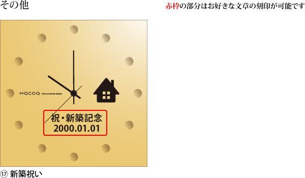 【送料無料】「Wall Clock メッセージクロック」ありがとう・感謝の気持ちが入った木製時計。結婚式・ウェディング・両親へのプレゼントに。