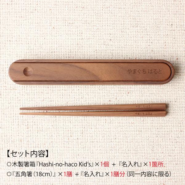 ■【名入れ込】【キッズ】「Hashi no haco Kids セット」キッズ用の木製箸箱&箸セット(はし18センチ用)