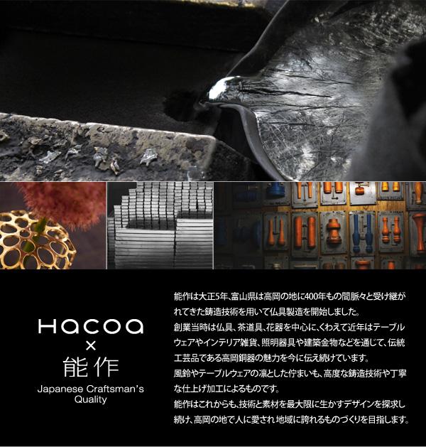 【Hacoa×能作】「KURU-RIN」くるくると回り、真鍮の涼しげな音色を奏でる風鈴