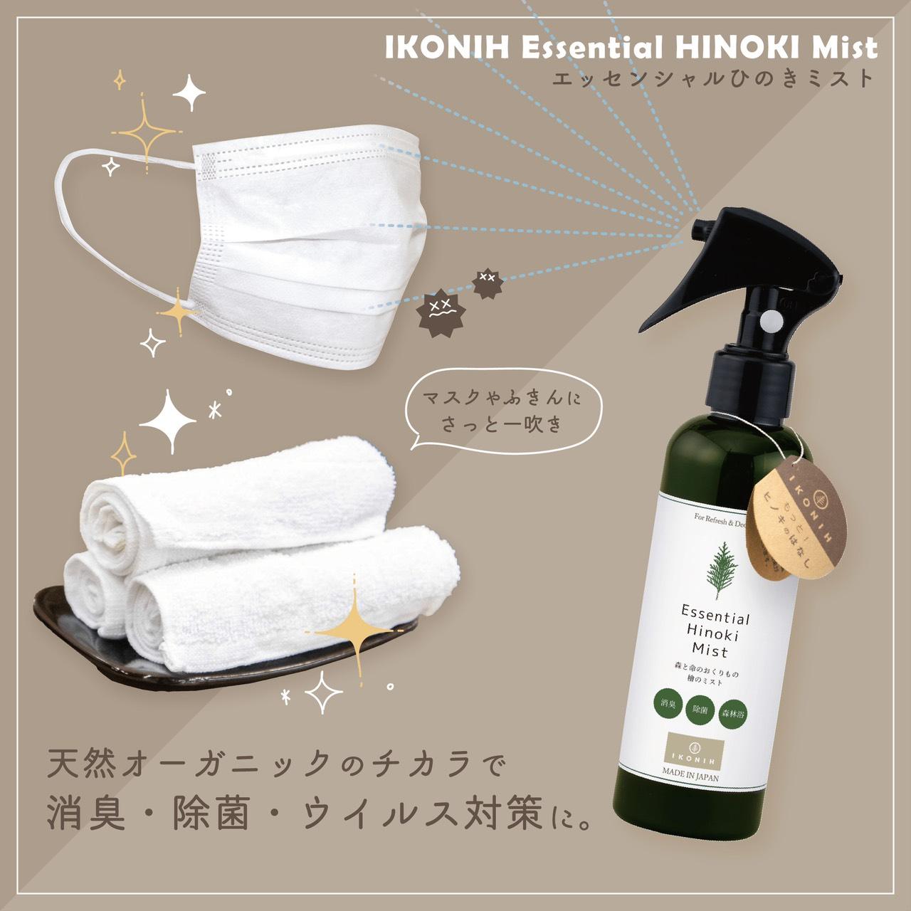 【ヒノキ200ml】「IKONIH エッセンシャルひのきミスト 200ml」国産ひのきから生まれた除菌・除ウイルスエッセンシャルウォーター