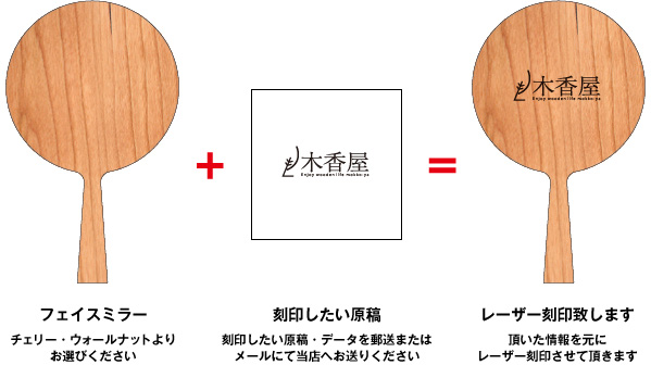 【ロゴ刻印代込】「Face Mirror」ショップロゴをレーザー刻印できる木製手鏡。美容室・美容院・ヘアサロンにおすすめ