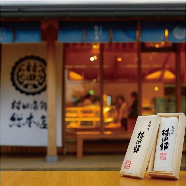 超特選村四郎(紅白)【予約受付中】発送12/25(金)〜29(火)