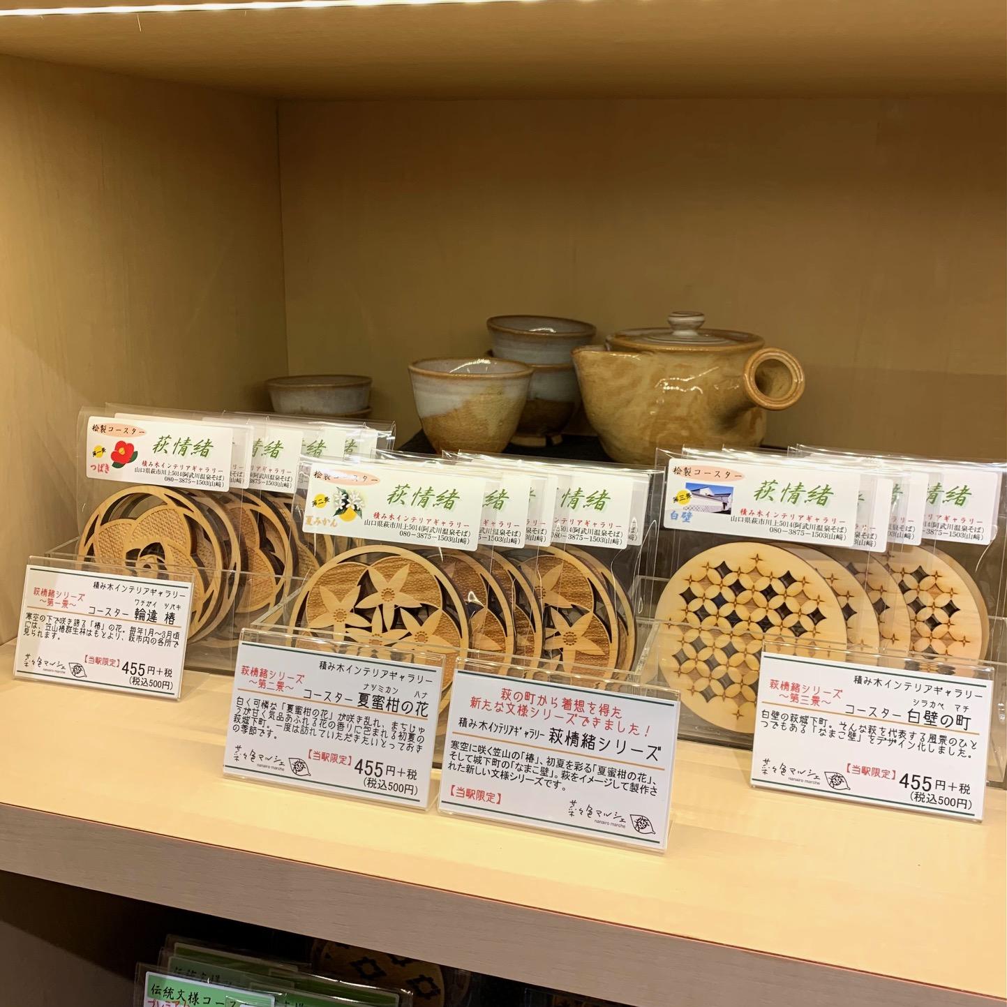 【レターパック便専用】萩情緒コースター 第一景 輪違椿
