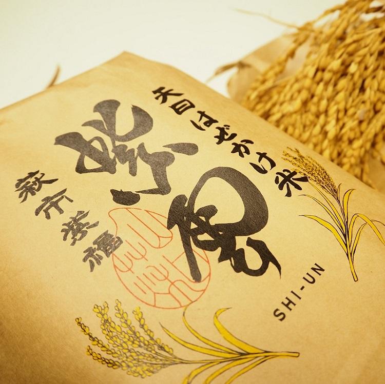 【2021新米入荷】紫雲プレミアム:萩市紫福産 コシヒカリ【うるち精米】2㎏