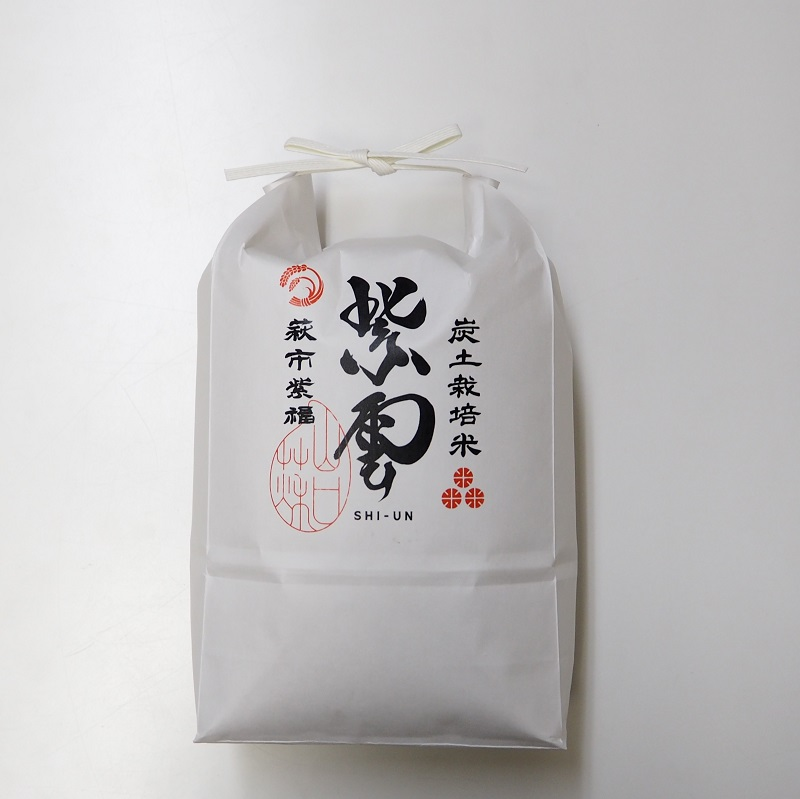【2021新米入荷】紫雲:萩市紫福産 コシヒカリ【うるち精米】2㎏