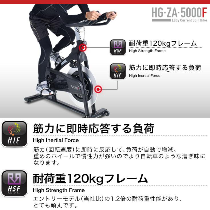 渦電流 スピンバイク HG-ZA-5000F (エアロ フィットネ スピナー エクササイズ)【送料無料/1年保証】