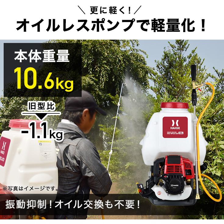 エンジン式 噴霧器 4スト 背負い式 20L/HG-4PS3120(旧:HG-999)【1年保証】