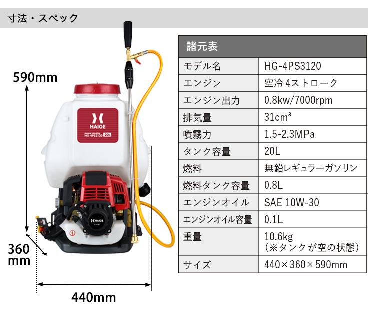 4スト 背負動噴 20L 高圧タイプ エンジン式 HG-999