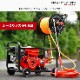 セット動噴 / 動力噴霧機 プランジャーポンプ 168-HG22A2  【1年保証】【区分:小サイズ】