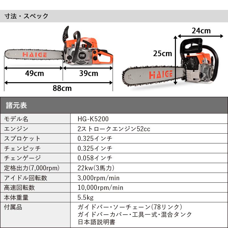 チェーンソー / チェンソー 52cc 20インチ チェンソー HG-K5200 【1年保証】【区分:カンガルーミニ】