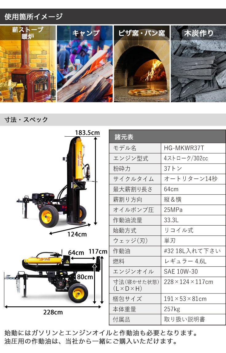 【完成セット品】薪割り機 粉砕力37トン リコイル式 縦横兼用 HG-MKWR37T 【1年保証】【西濃】