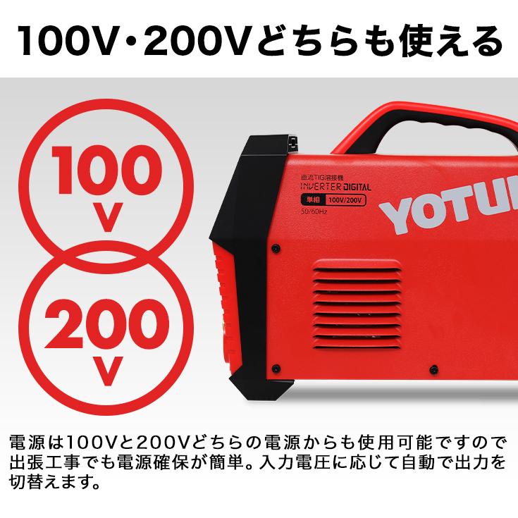 YOTUKA 軽量 溶接機(インバーター)小型 100V/200V兼用 5.6kg 50Hz/60Hz TIGパルス TIG/MMA フルデジタル制御 定格使用率 60%/YS-TIG200P【1年保証】