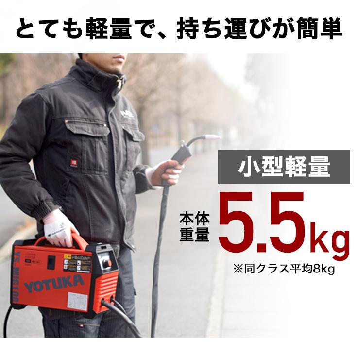 YOTUKA 半自動 溶接機 インバーター 100V 【送料無料】ノンガス 定格使用率 60% 小型 軽量 5.5kg 50Hz 60Hz 半自動溶接機 YS-MIG100 フラックスワイヤ【1年保証】