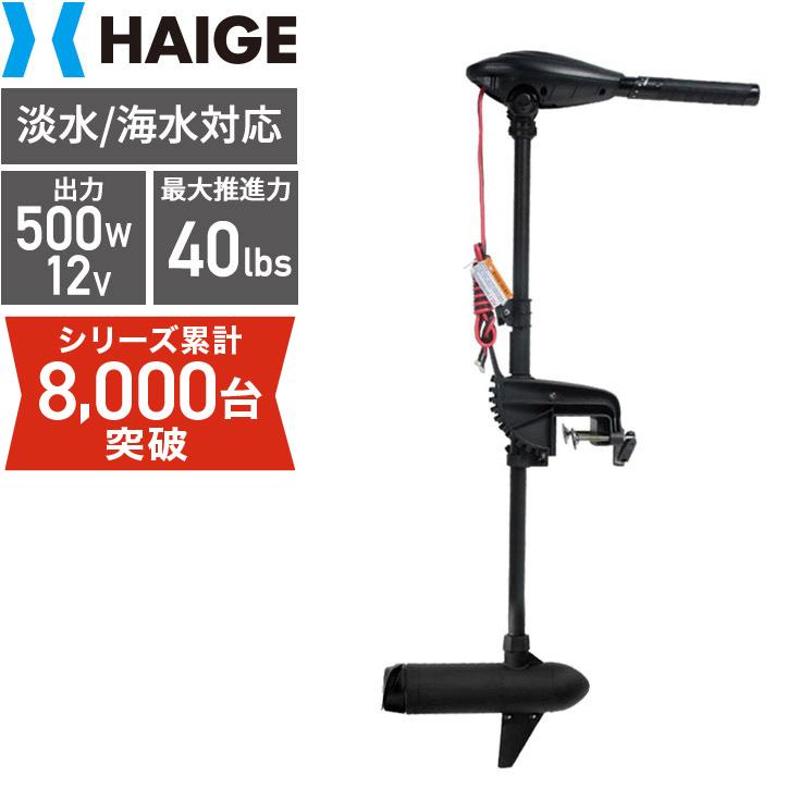 エレキモーター 40ポンド HS-50702-90E 【1年保証】【区分:カンガルーミニ】