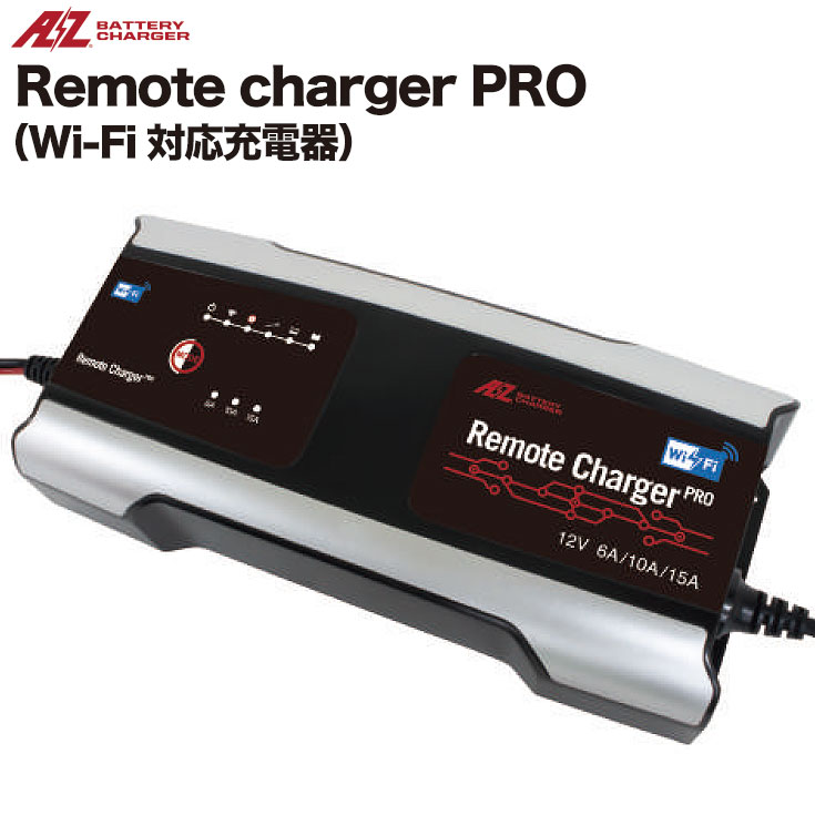 AZ BATTERY CHARGER/エーゼット バッテリー チャージャー Remote Charger PRO/リモートチャージャープロ ACH-1500