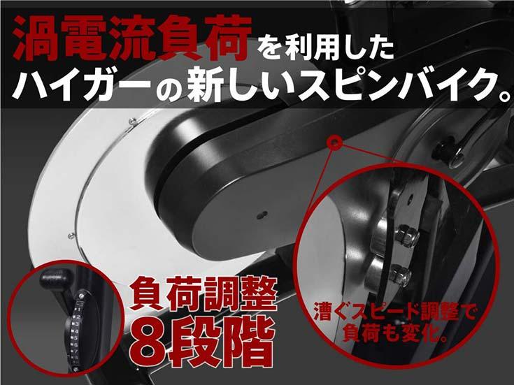 静音 スピンバイク 渦電流 メーター付き(カロリー 心拍数 距離 速度 回転数 時間)/HG-EX-5000【1年保証】