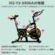 【2,000円OFF!!】 スピンバイク エアロフィットネス HG-YX-5006  小型サイズで本格トレーニング フィットネスバイク 【1年保証】