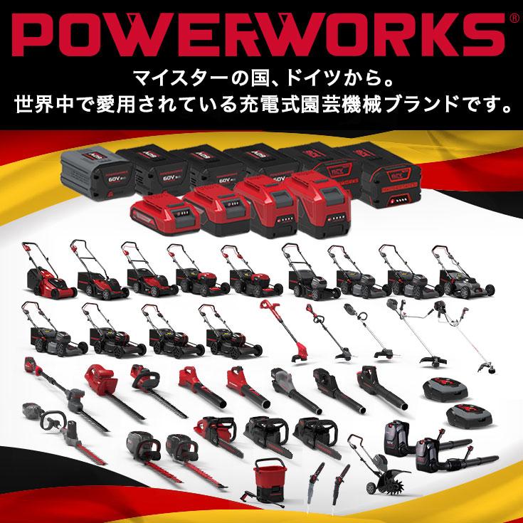 POWERWORKS 充電式 芝刈り機 コードレス 24Vバッテリーセット/P24LM32P【1年保証】