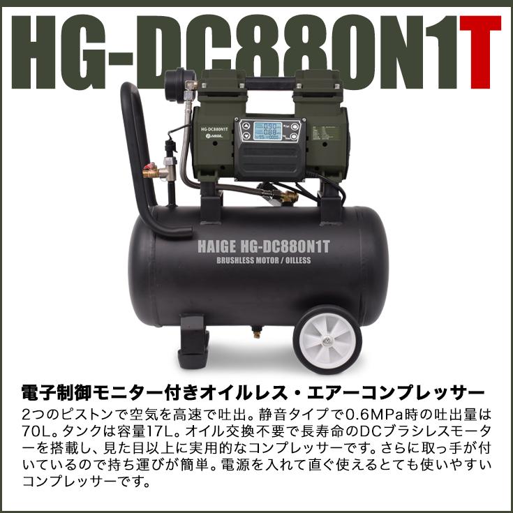 静音 ストレスフリー コンプレッサー 100V オイルレス 17Lタンク ブラシレス 最大圧力0.9MPa HG-DC880N1T 【1年保証】 【区分:カンガルーミニ】