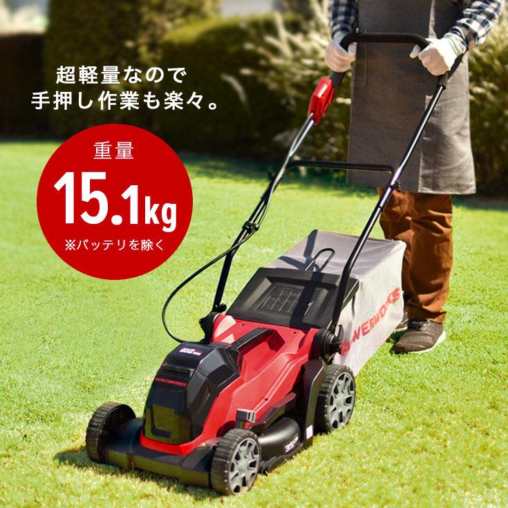 POWERWORKS 充電式 芝刈り機 コードレス 48Vバッテリーセット/P48LM35P【1年保証】