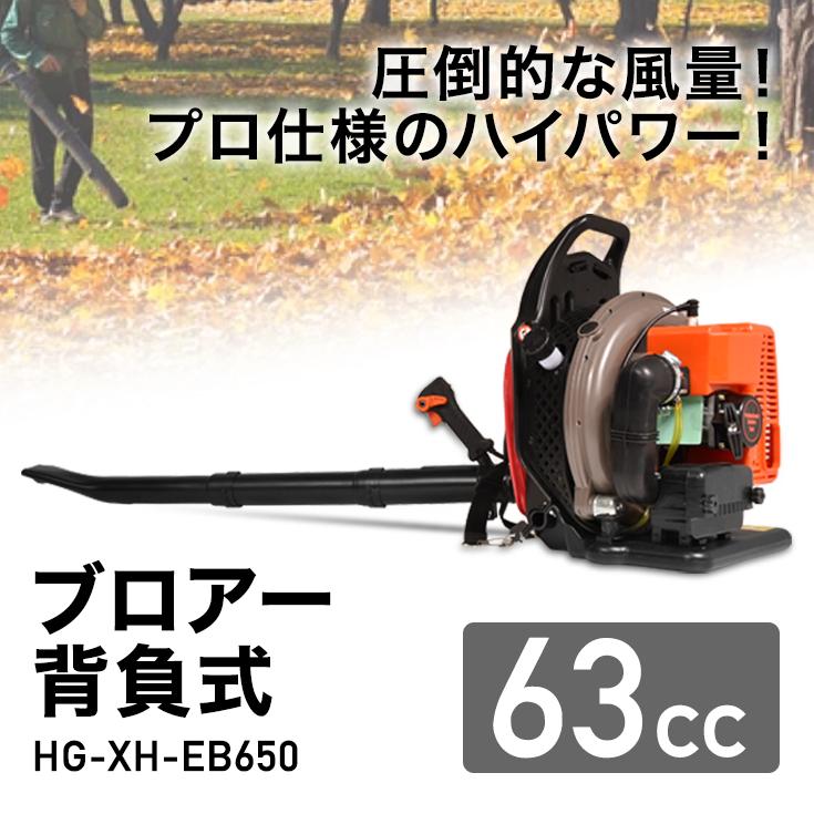 エンジン式 ブロワ(ブロア)ハイパワー背負式 63.3cc 風量≧18m3/min 2サイクル 3.8馬力/HG-XH-EB650 【1年保証】