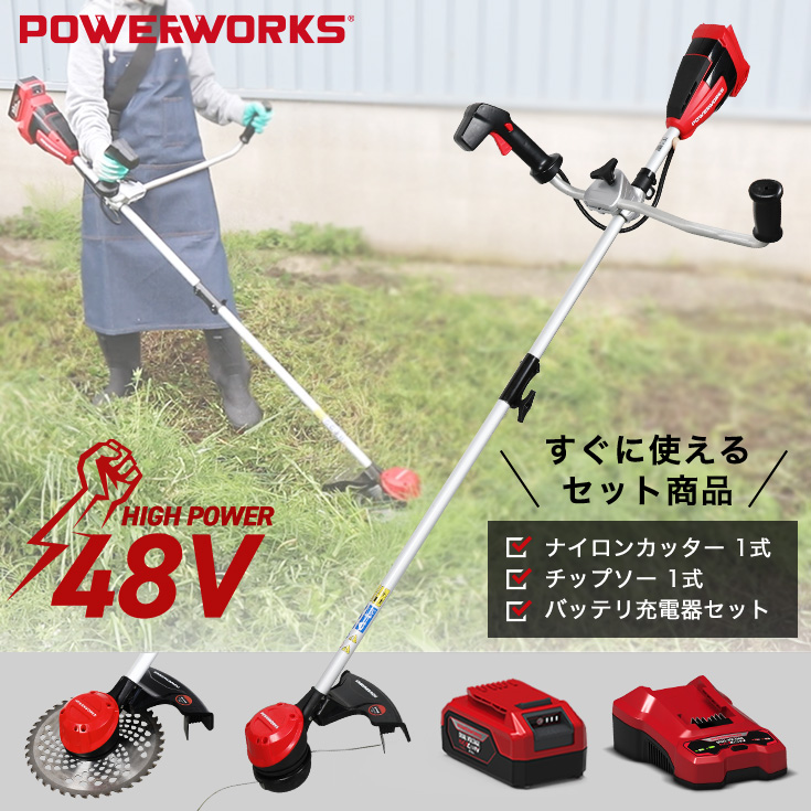 POWERWORKS 充電式 草刈機 48Vバッテリーセット/STE403P【1年保証】