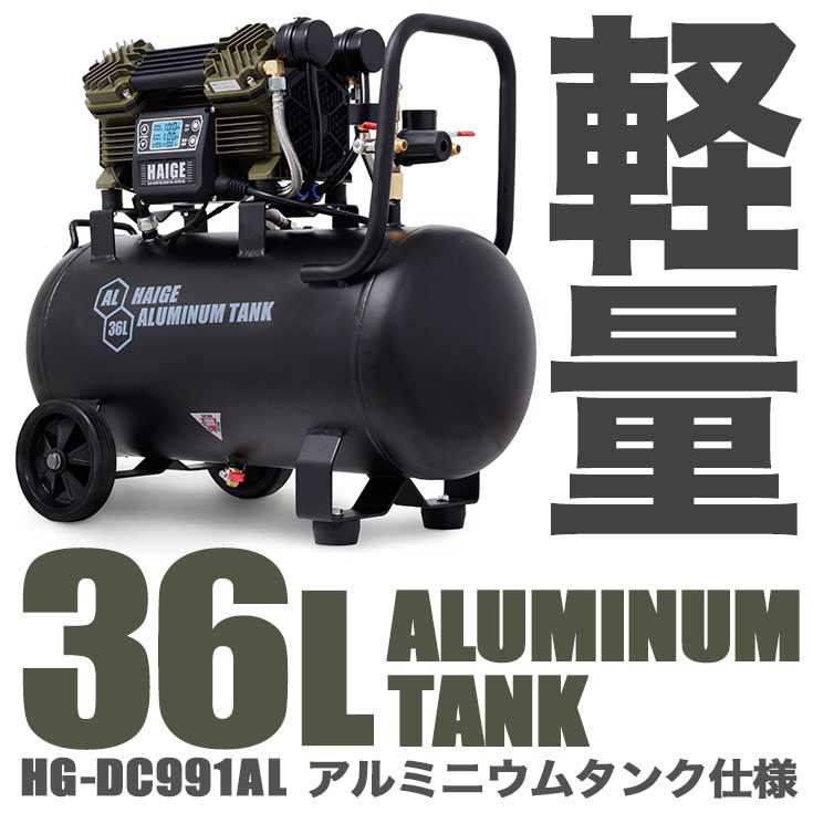 静音 エアーコンプレッサ 100V 容量36L 最大圧力1.0MPaアルミタンク 軽量/HG-DC991AL 【1年保証】
