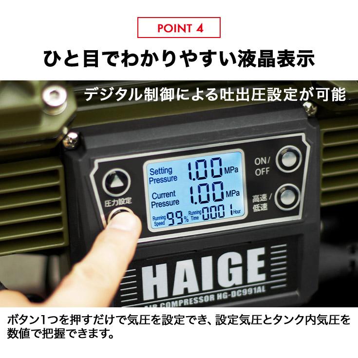 静音 ストレスフリー コンプレッサー 100V  36Lタンク アルミタンク 軽量 ブラシレス オイルレス 最大圧力1.2MPa HG-DC991AL 【1年保証】 【送料無料】