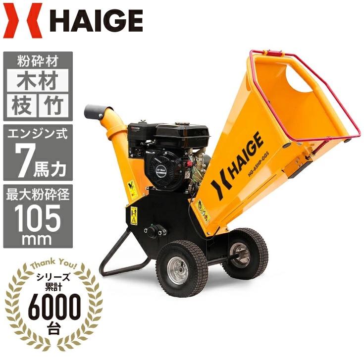 エンジン式 粉砕機(ウッドチッパー) 4サイクル 7.0馬力/HG-65HP-GGS【1年保証】【西濃】