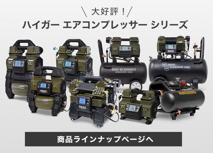 エアーコンプレッサー アルミ製サブタンク 容量36L/HG-DC36LT【1年保証】