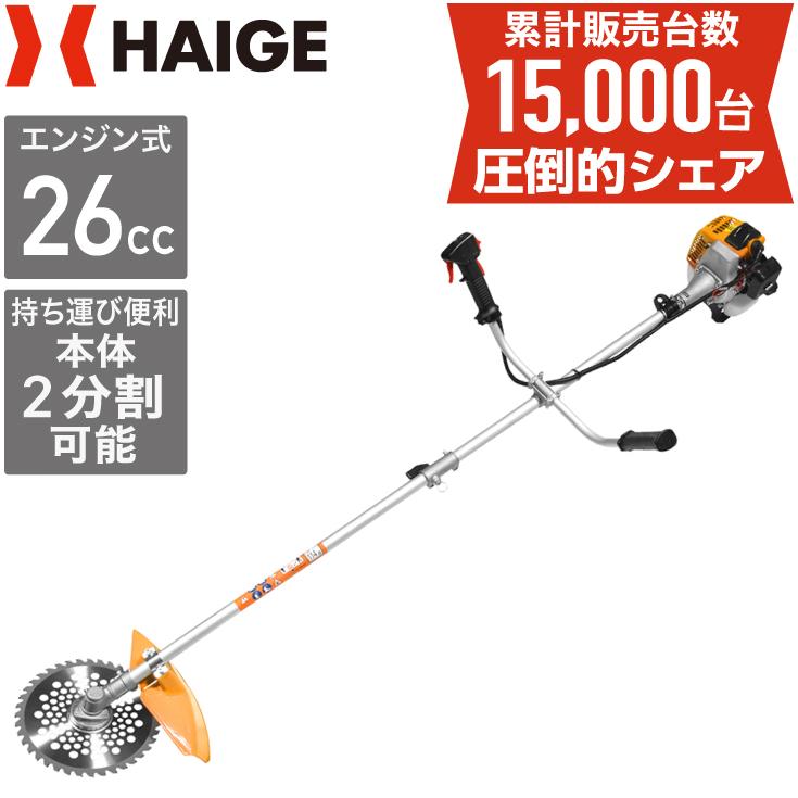 エンジン式 刈払機(草刈り機) 26cc 2サイクル 両手ハンドル/ HG-BC260【1年保証】