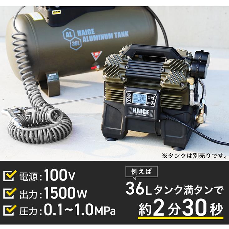 静音 エアーコンプレッサ 100V 出力1500W(2馬力) 最大圧力1.0MPa 小型 タンク内蔵 デジタル液晶モニター/HG-DC990【送料無料】