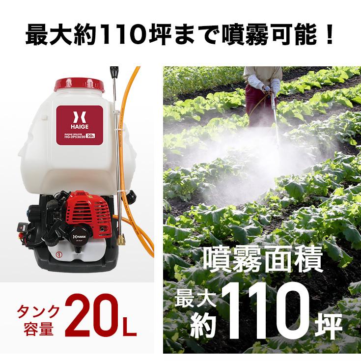 エンジン式 噴霧器 2スト 背負い式 20L/HG-2PS2620(旧:HG-FT-3708)【1年保証】