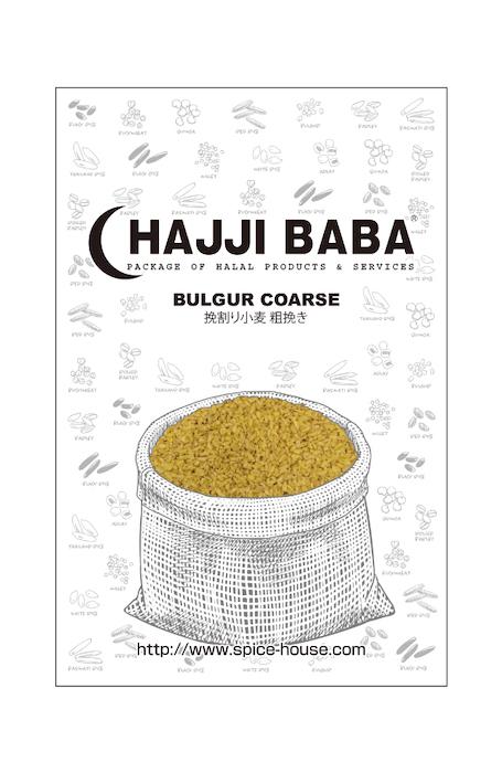 BULGUR COARSE 1kg