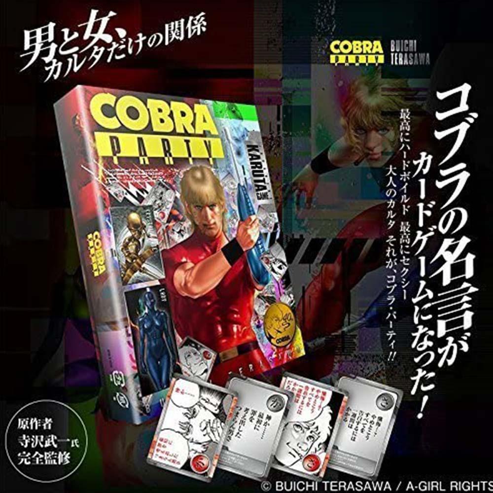 コブラ/コブラ・パーティー(かるた)