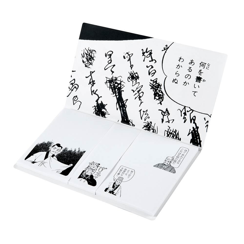 横山光輝三国志/付箋志(付箋紙)