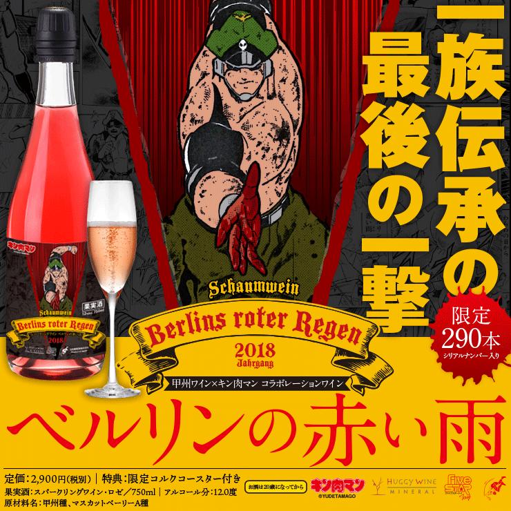 【いまなら特製のしプレゼント】【お酒】キン肉マン/スパークリングワイン『ベルリンの赤い雨』(コルクコースター付き・シリアルナンバー付き)