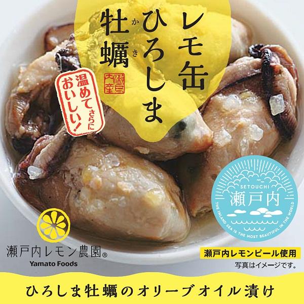 たべるとくらすスタッフおすすめ!!【広島のおいしい魅力がぎゅぎゅっと詰まった】 SHIMAつま缶セット