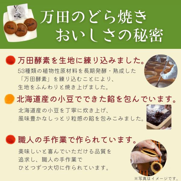 万田のどら焼き 10個入